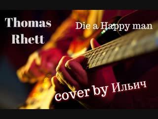 Ильич die a happy man (cover lyrics thomas rhett)