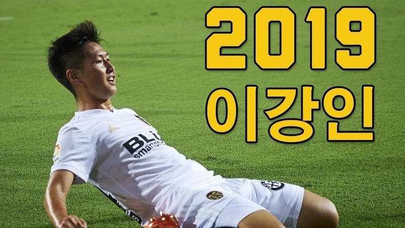 Kangin Lee ● Skills, Goals Passes 2019 ● 이강인