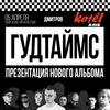 5 апреля | ГУДТАЙМС | Дмитров | Котёл