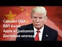 Санкции США, ВВП Китая, Qualcomm и ипотека / Новости экономики
