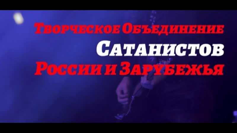 LEGION AVE SATAN Сreative Union