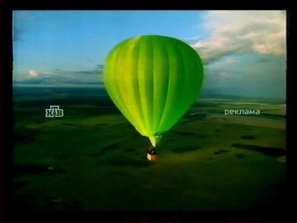 Рекламный блок (НТВ, 25.11.2003) (1)