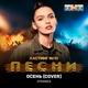 Музыка Из Шоу Песни На Тнт 2 Сезон - STRANIZA – Осень (Cover)