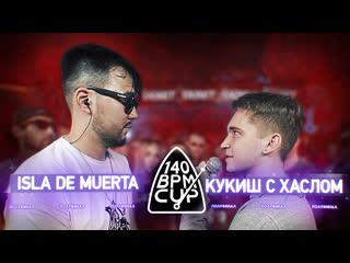 140 bpm cup isla de muerta x кукиш с хаслом (полуфинал)