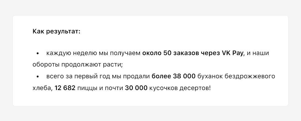 Кафе «Хлеб и пицца»: как ВКонтакте стал главной площадкой для бизнеса, изображение №31