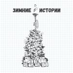 Антоха МС, Иван Дорн - Новогодняя