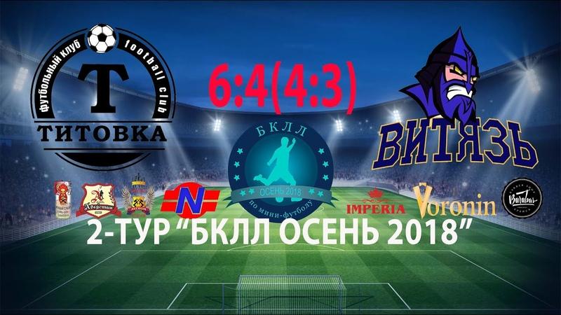 2 Тур 13 10 2018 г ФК Титовка ФК Витязь 6 4 4 3