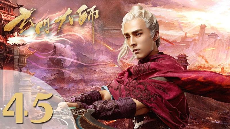 【玄门大师】(ENG SUB) The Taoism Grandmaster 45 热血少年团闯阵救世(主演:佟梦实、王秀竹、3