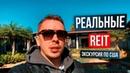 Экскурсия по реальным REIT в США