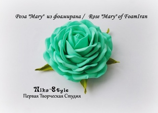 Роза Mary  из фоамирана /Rose Mary of FoamIran