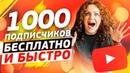 Как Набрать Подписчиков в Ютубе без Накрутки Набираем 1000 подписчиков Бесплатно и Быстро