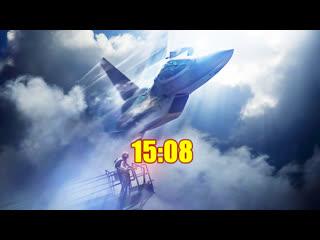 18+ Без анонса - Ace Combat 7 (PS4 PRO, 2019)