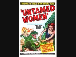 Неукрощенные женщины (1952)