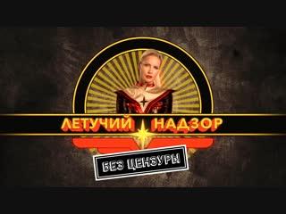 """Тизер новой программы Елены Летучей """"Летучий Надзор. Без цензуры""""!"""
