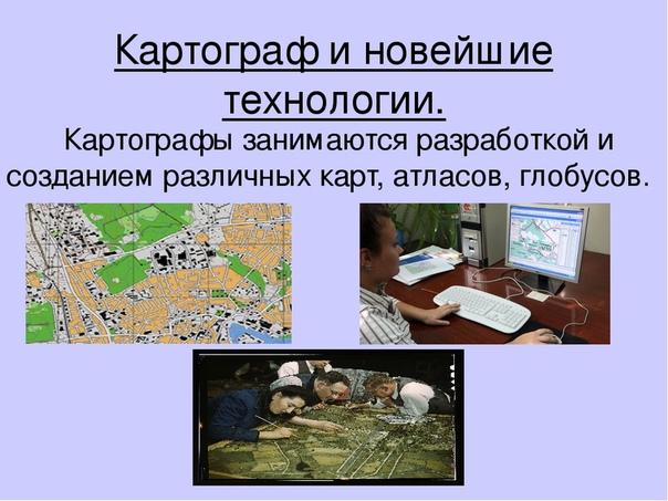 удаленная работа картограф