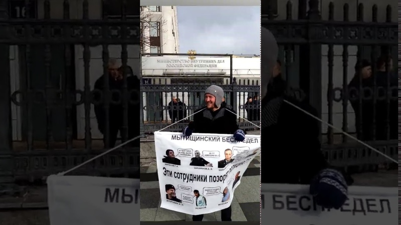 Общественник и журналист Павел Цыбуляк YouTube канал Тупой Комяк одиночный пикет МВД РФ на Житной
