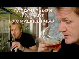 Как сварить домашнее пиво - рецепт от Гордона Рамзи