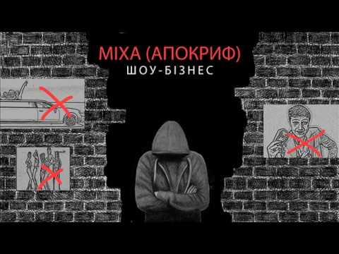Міха (АПОКРИФ) - Шоу - Бізнес