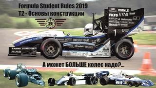 Регламент Formula Student 2019 - T2, Основы. Что такое Формула Студент.