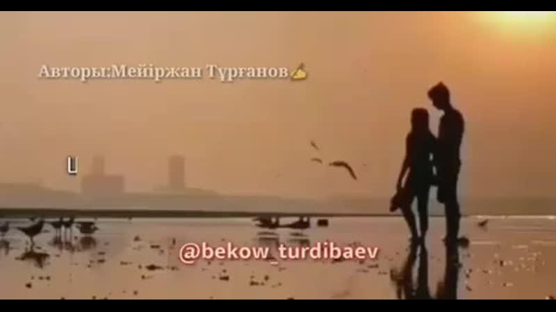 Айнұр Аймұратқызы Жүректегі әміршімсің авт Мейіржан Тұрғанов