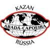 ABADA-Capoeira КАЗАНЬ (Капоэйра в Казани)