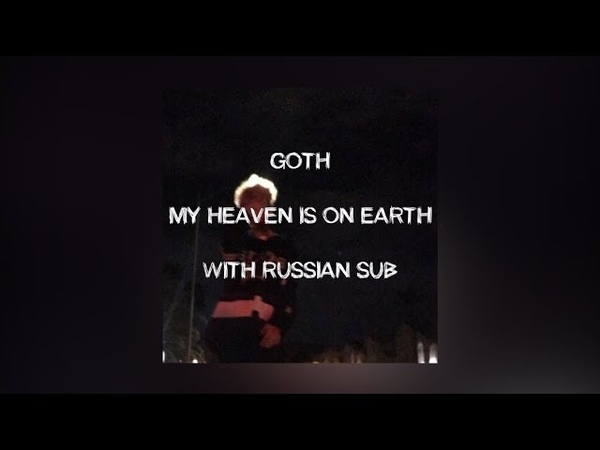 GOTH MY HEAVEN IS ON EARTH PROD SUCHY ПЕРЕВОД WITH RUSSIAN SUB