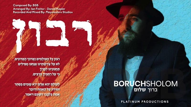 Boruch Sholom - RIBON | ברוך שלום - רבון