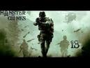 Call of Duty 4 Modern Warfare №13 Жара
