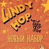 Новый набор на Линди Хоп 8 ноября