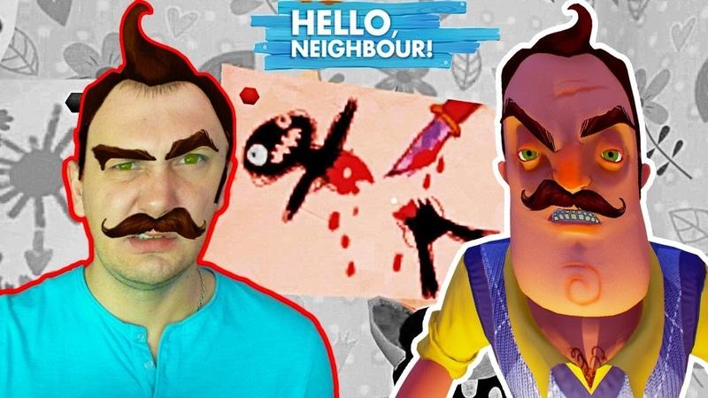 ПРАВИЛЬНОЕ ПРОХОЖДЕНИЕ возможно ПРИВЕТ СОСЕД Альфа 1 мультяшный хоррор игра Hello Neighbor Alpha 1