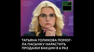 Татьяна Голикова помогла пасынку нарастить продажи вакцин в 6 раз