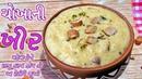 ક્રીમી ચોખા ની ખીર ની સિક્રેટ રેસીપી|| Rice Kheer|| Indian Sweet Recipe