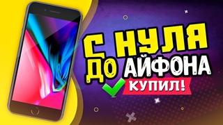 С НУЛЯ ДО АЙФОНА / КУПИЛ IPHONE 8 PLUS ЗА 56000 РУБЛЕЙ  / КАК ЗАРАБОТАТЬ В ИНТЕРНЕТЕ - СХЕМА
