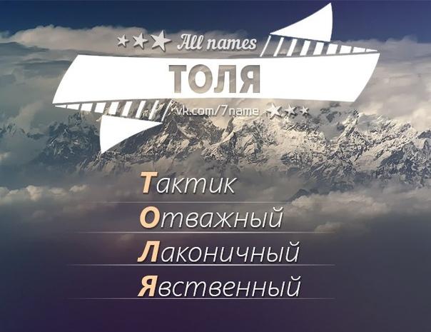 анимации картинки имя толя