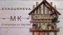 Джутовый декор/ Домик ключница Welcomeв деревенском стиле из джута.