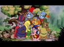 Приключения мишек Гамми перевод Живова