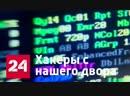 [Россия 24] Хакеры с нашего двора. Специальный репортаж Дениса Арапова