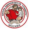 """Школа Единоборств """"Гридень"""""""