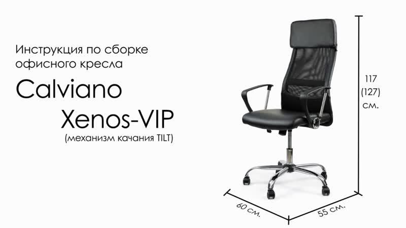 Calviano Xenos-VIP. Инструкция по сборке