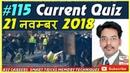 115 Current Quiz 21 November 2018 for ssc cgl upsc ibps po railway alp cbt2 in hindi