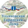 УГД  Ульяновская Городская Дума