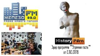 "HistoryP#rn на ""Железо ФМ"""