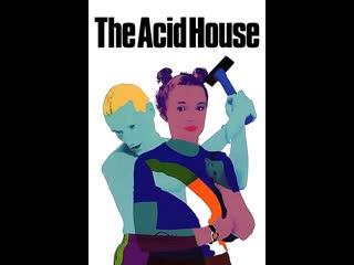Кислотный Дом / The Acid House 1998