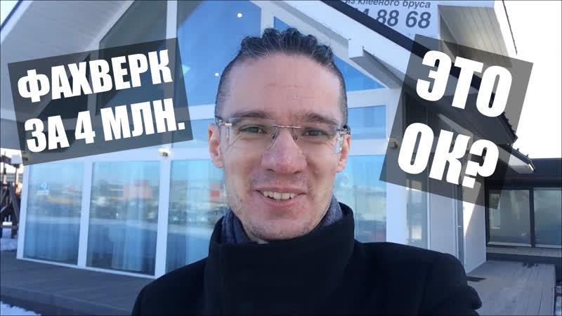 Фахверк Экокомплект Домогацкого. Посещение демо-дома на Мега Дыбенко, СПб.