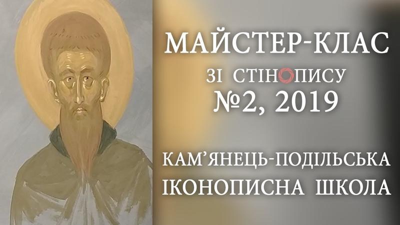 Майстер клас стінопис Наум Охридський