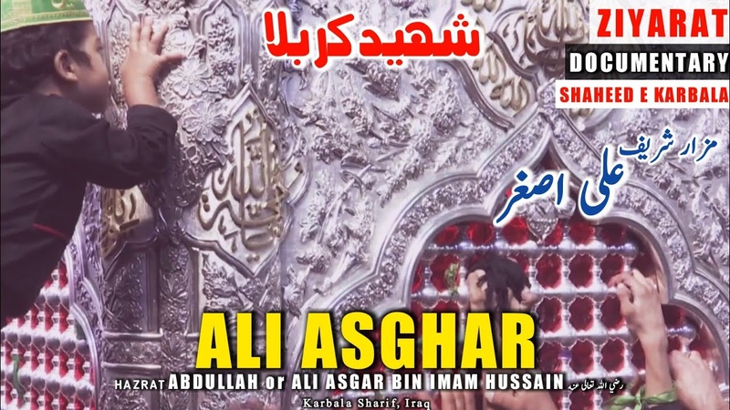 THE KARBALA Hazrat Ali Asghar   Youngest Child Imam Hussain   Imam Husain Ke Chote Bete