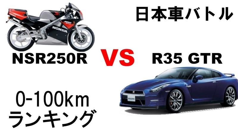 日本車 0 100km 加速 ランキング バイク vs 車 軽自動車 スクーター R35GTR スイフト 38588