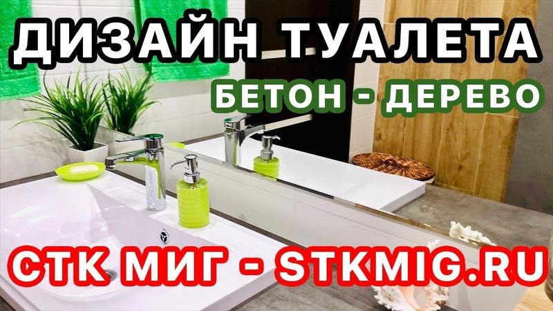 Дизайн и ремонт туалета 5 м2 бетон и дерево СТК Миг