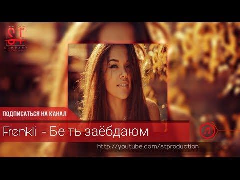 Frenkli - Бе ть заёбдаюм (Таджиский рэп) 2019 [ST]