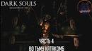 Dark Souls Daughters Of Ash Прохождение часть 4 Во тьму катакомб
